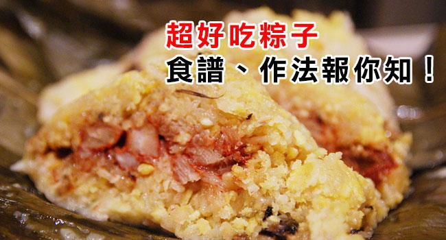 超好吃粽子食譜-B