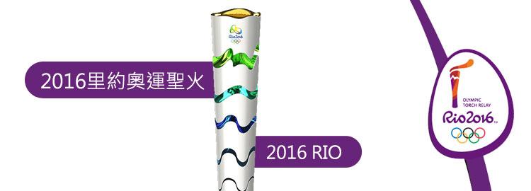 2016奧運聖火