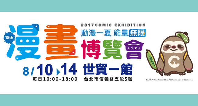 2017漫畫博覽會-A版