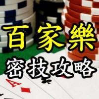 20160713-百家樂-連勝拿超級彩金
