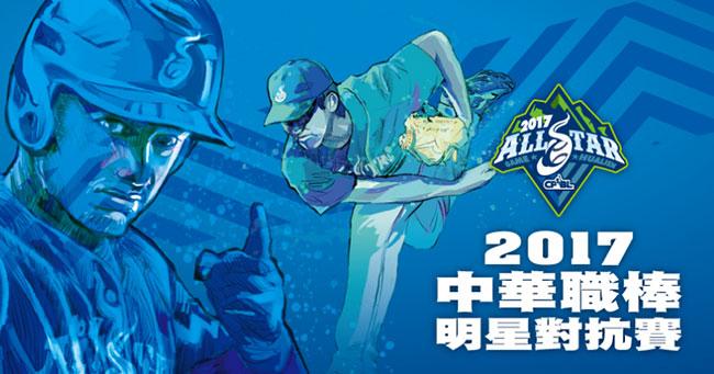 2017中華職棒明星賽-直播banner