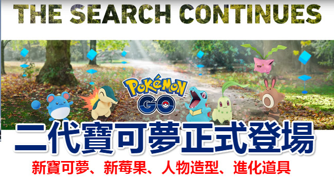 20170216 POKEMON GO 二代(13)