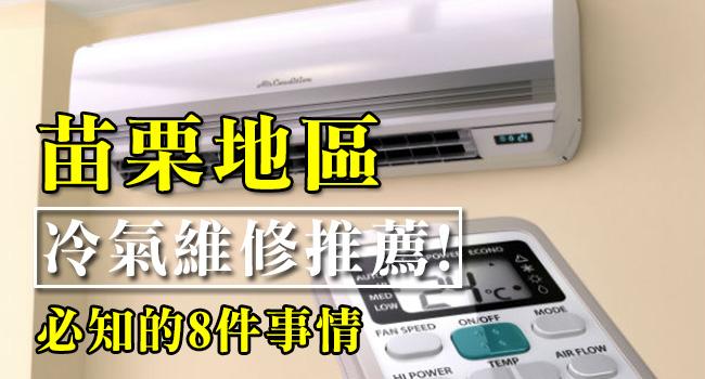 苗栗冷氣維修-banner