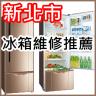fix 特色, 冰箱維修 (3)
