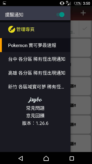 Jaybo捷報-app-2