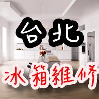 2017 台北冰箱維修