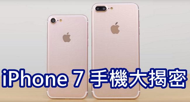iPhone7 手機外觀 (1)