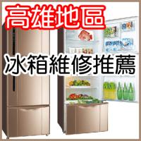 fix 特色, 冰箱維修 (11)
