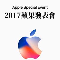 2017蘋果發表會