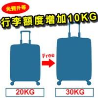 行李增加10kg-ps