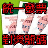 統一發票對獎號碼,千萬,電子發票中獎,兌換地點 (1)