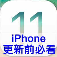 iOS11更新前注意 (0)