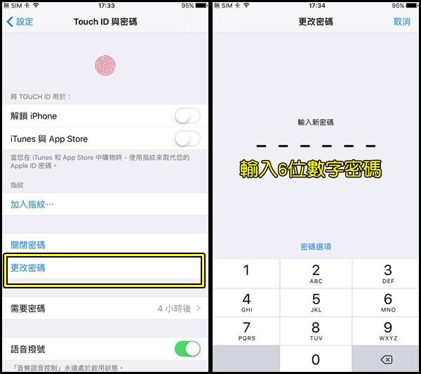 161013 新手iPhone必知5大功能 (10)