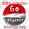 追夢人GoPlotter-ps