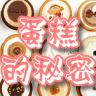 2016 超多蛋糕-sp