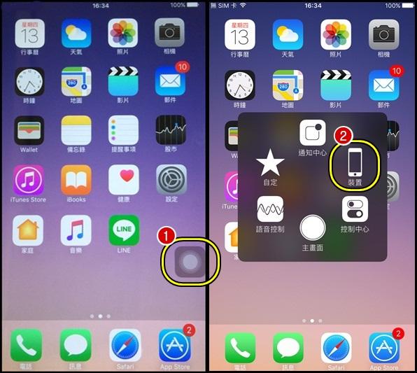 161013 新手iPhone必知5大功能 (1)