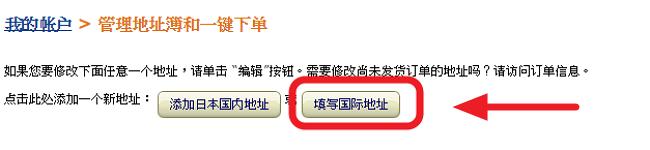 20161004 日本亞馬遜 直送台灣 (11)
