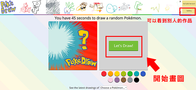 pokedraw-1
