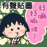 161013 LINE付費貼圖 (23)