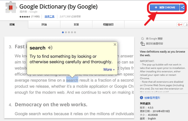 2016 Google Dictionary(2)
