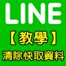 161117 清除LINE快取資料, iPhone手機空間容量 (3)