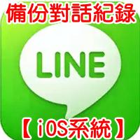 161117 LINE對話備份, iPhone手機, 對話紀錄還原 (1)