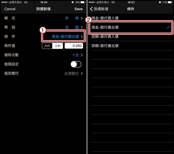 161121 台灣匯率通APP,匯率兌換, 最低點, 到價提醒,外幣兌換最划算 (8)