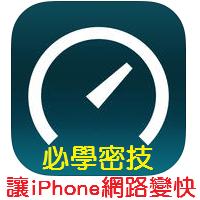 161102 iPhone下載很慢, 讓網路變快方法 (1)