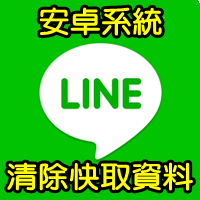 161121清除LINE快取資料, iPhone手機空間容量(安卓Android) (3)