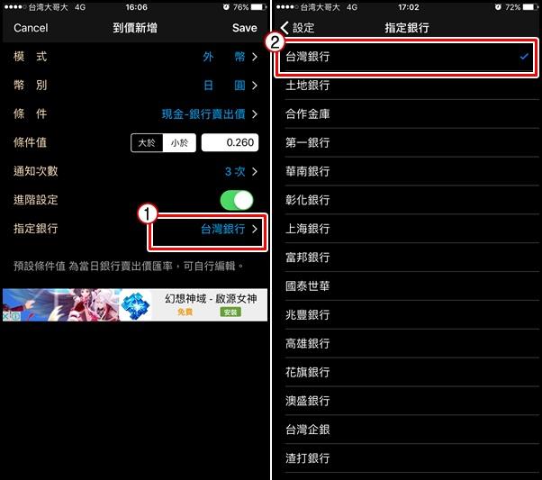 161121 台灣匯率通APP,匯率兌換, 最低點, 到價提醒,外幣兌換最划算 (11)