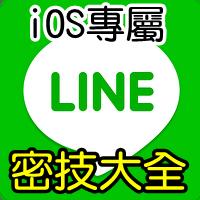 161124 LINE密技大全 iOS版 (2)