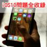 161118 iPhone 發燙、易熱問題!iOS10系統耗電、Touch ID觸控解鎖問題 (2)