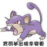 20161104 pokemon go 寶可夢出現率變更(4)