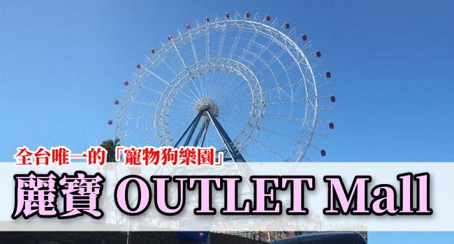 麗寶Outlet 1