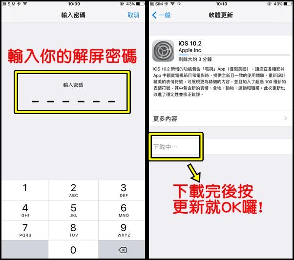 161213 iPhone軟體更新iOS10 (7)