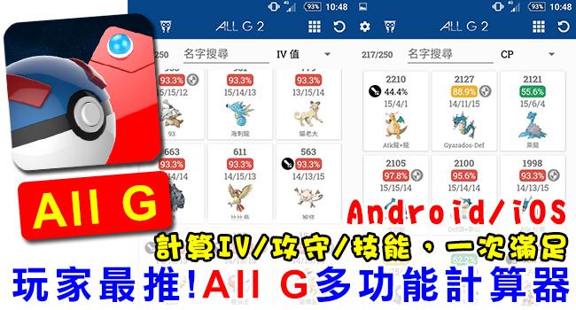 All-g-計算器-banner