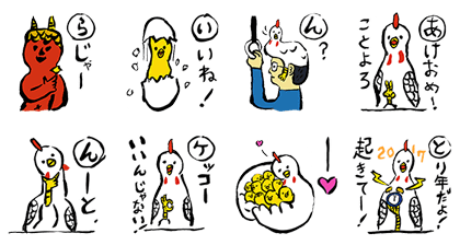 20161227 freeline stickers (3)