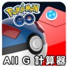 all-g-計算器-ps