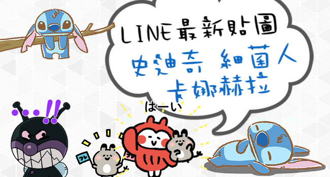 20161201 free line stickers (17)