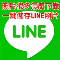 161202 LINE單張照片也能一次儲存到手機內 (1)
