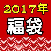 161221, 2017年日本必買福袋, 超值優惠限量搶購 (2)