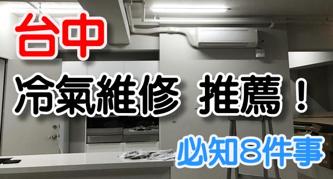 2017 台中冷氣維修推薦 必知8件事