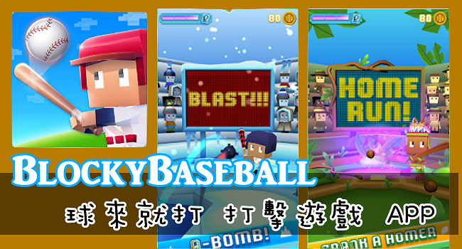 blockybaseball首頁圖