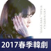 2017韓劇(2)