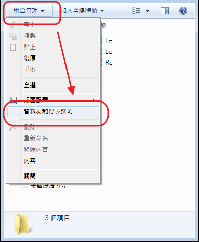 skype 資料夾選項