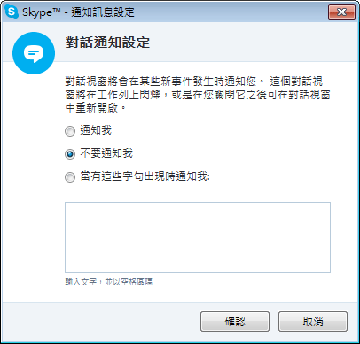 skype對話通知設定11