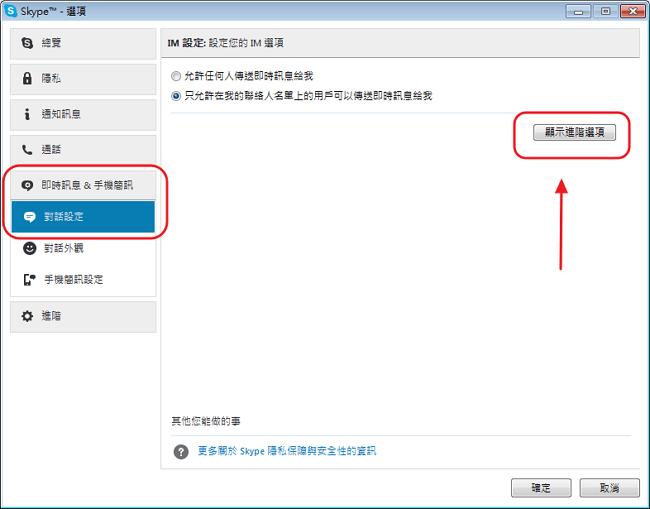 skype 讓對方看不到正在輸入1 class=