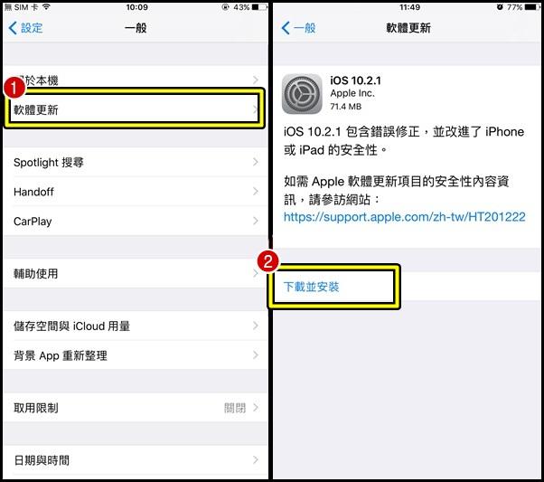 170124 iPhone軟體更新 iOS10.2 (2)