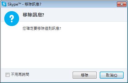 skype 移除訊息1
