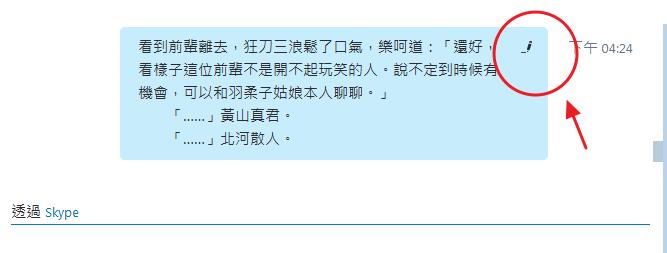 skype 編輯已傳送訊息 2